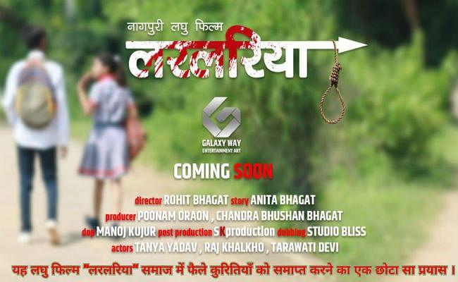 """रांची के रोहित भगत ने बनाई नागपुरी शॉर्ट फिल्म """"लरलरिया"""""""