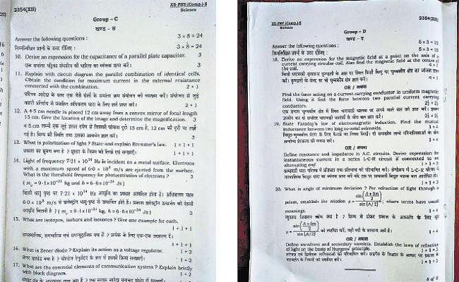 12वीं भौतिकी का प्रश्न पत्र लीक होने का मामला, बरही के हरिजन स्कूल से लीक हुआ प्रश्नपत्र!