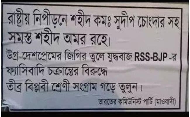 पश्चिम बंगाल में दो जगह माओवादी पोस्टर मिलने से सनसनी, संघ और तृणमूल को दी चेतावनी