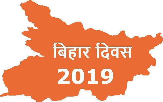 बिहार दिवस समारोह को लेकर सरकार ने चुनाव आयोग से मांगी अनुमति