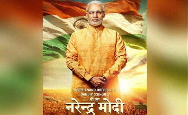 PM Narendra Modi की रिलीज रोकने की भाकपा ने चुनाव आयोग से की मांग