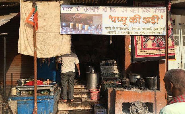 काशी के अस्सी में पप्पू के चाय की दुकान पर पीएम मोदी के रोड शो पर चर्चा