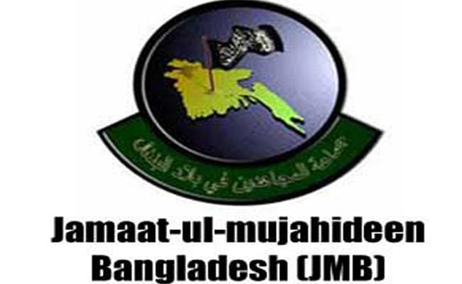 भारत ने जमात-उल-मुजाहिदीन बांग्लादेश को प्रतिबंधित आतंकी संगठन घोषित किया