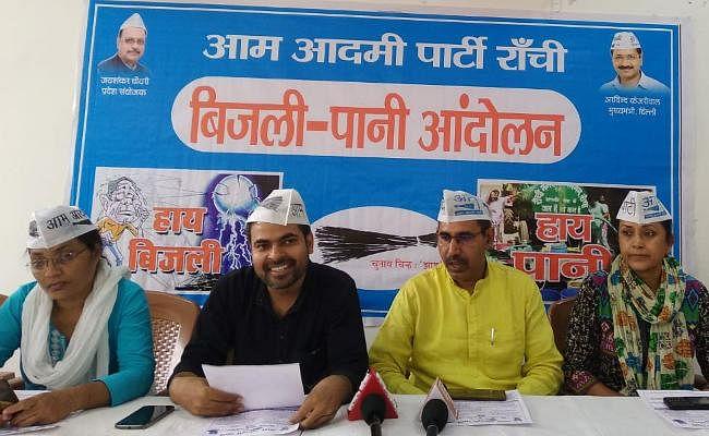 बिजली-पानी के लिए आंदोलन करेगी आम आदमी पार्टी, पीएम को भेजेगी मांग पत्र, राजभवन के सामने अनशन