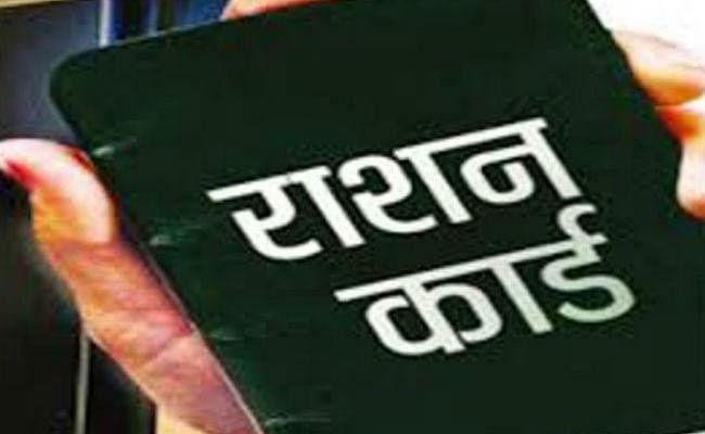 राशन कार्ड में पत्नी विवाहित लेकिन पति को कर दिया अविवाहित, लापरवाही के साथ हो रहा कार्ड वितरण...