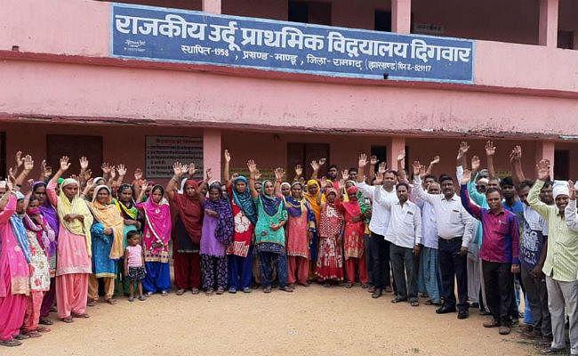 कुजू : उर्दू शिक्षक की बहाली की मांग को लेकर ग्रामीणों ने किया प्रदर्शन
