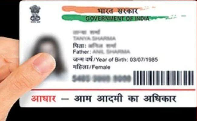 विवाह के बाद ''आधार'' में नाम व पता बदलना आसान, ऑनलाइन-ऑफलाइन इस तरह से बदलें नाम