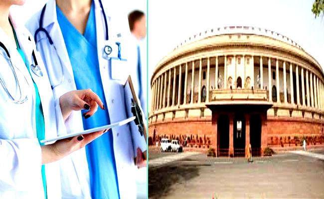 नेशनल मेडिकल कमीशन बिल लोकसभा से पास, 60 फीसदी सीटों की फीस पर होगा केंद्र सरकार का नियंत्रण