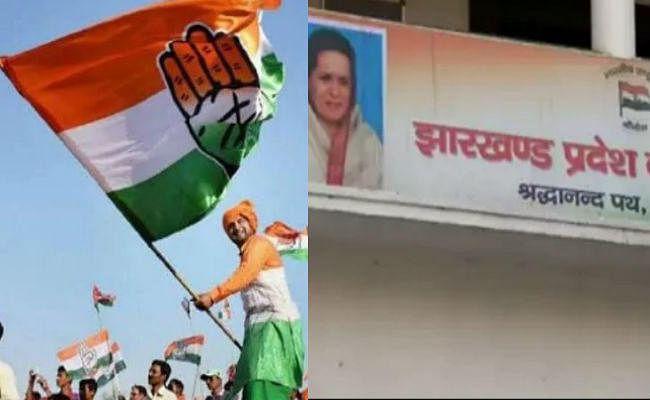 झारखंड में सिर्फ 30 सीटों पर चुनाव लड़ेगी कांग्रेस! युवा कांग्रेस को मिला 'सुपर 130' का लक्ष्य