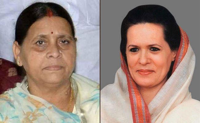 रूठे उत्तराधिकारी, अब सोनिया और राबड़ी ने संभाली पार्टियों की कमान, राहुल-तेजस्वी को लेकर अचरज में नेता और कार्यकर्ता