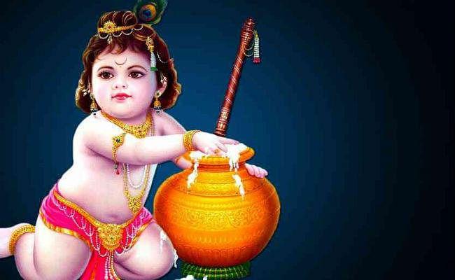 #HappyJanmashtami : जीवन जीने की कला सिखाती हैं भगवान श्रीकृष्ण की लीलाएं