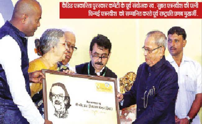 प्रभात खबर को जनरल फीचर हिंदी में मिला पुरस्कार