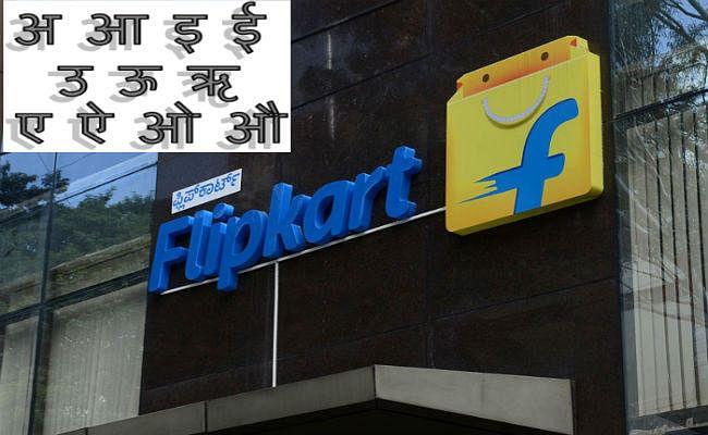 Flipkart से खरीदारी करना अब और हो जायेगा आसान, हिंदी में भी उपभोक्ताओं को दी जायेंगी सेवाएं