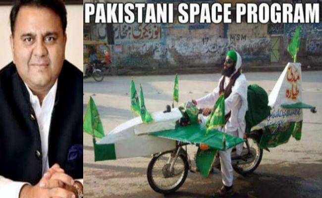#WorthlessPakistan: ''चंद्रयान 2'' पर तंज कसकर फवाद चौधरी ने करा ली अपने ही देश की बेइज्जती