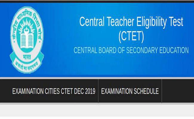 CBSE CTET की परीक्षा 8 दिसंबर को, शिक्षक बनने की चाहत हो तो जरूर पढ़ें यह खबर