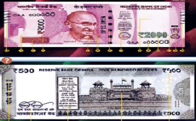 2000-500 रुपये के नोट असली हैं या नकली, ऐसे करें पहचान