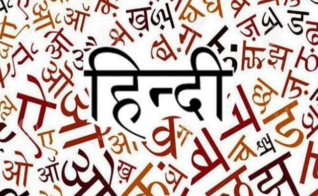 हिंदी दिवस 2019 : भाषा बहता नीर... समय, समाज और परिवेश के साथ यूं बदल रही हमारी हिंदी