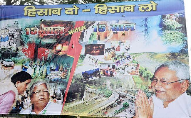 राजधानी पटना में लगा पोस्टर : लालू-राबड़ी के 15 साल बनाम जेडीयू के 15 साल, ...जानें पोस्टर में और क्या है?