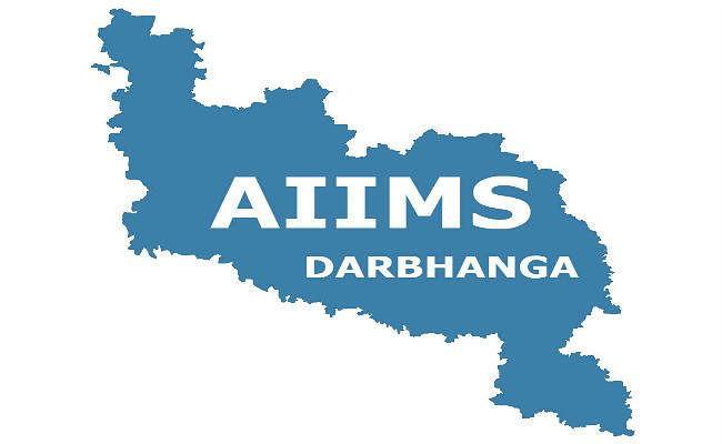 दरभंगा में AIIMS की इमारत बनाने का काम CPWD ने मांगा, स्वास्थ्य मंत्रालय को लिखा पत्र