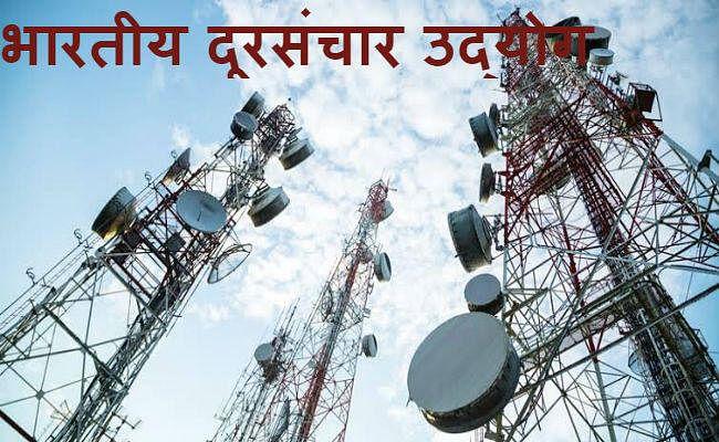 टेलीकॉम सेक्टर ने सरकार से की सस्ता कर्ज दिलाने की अपील