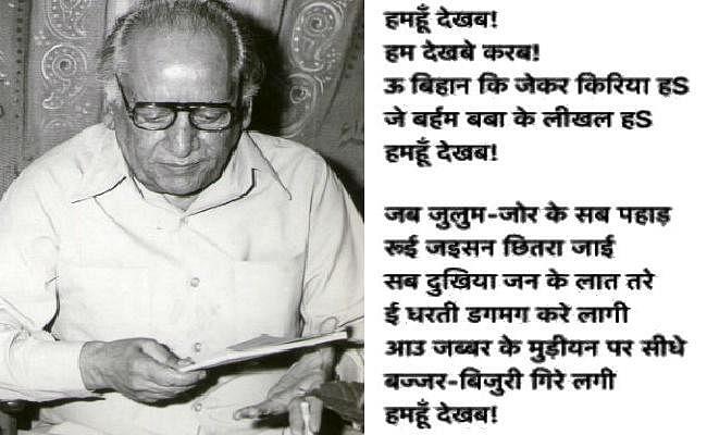 सोशल मीडिया में वायरल हो रहा फैज की कविता ''हम देखेंगे...'' का भोजपुरी संस्करण, RJD सांसद ने किया साझा, पूछा...