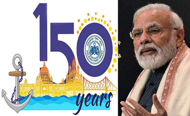 KPT के 150 वर्ष : प्रधानमंत्री 11 जनवरी को कोलकाता दौरे पर