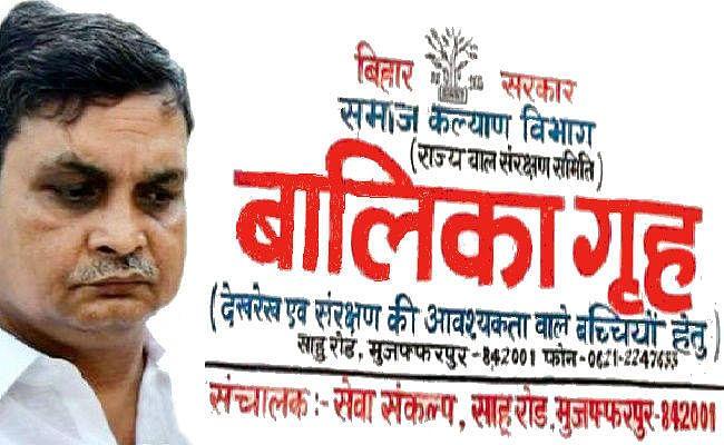 मुजफ्फरपुर बालिका गृह मामला : अदालत ने 20 जनवरी तक फैसला टाला