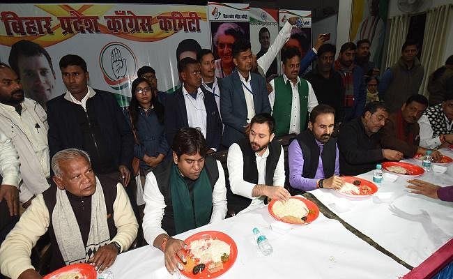 मकर संक्रांति : बिहार में कांग्रेस के भोज में जुटे महागठबंधन के दिग्गज, दही-चूड़ा संग हुई सियासी चर्चा