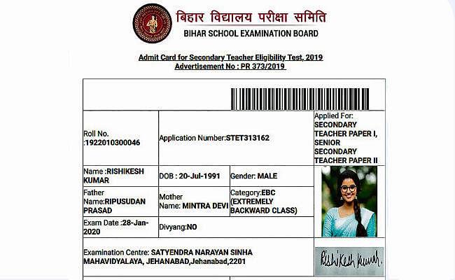 बिहार बोर्ड का नया कारनामा : छात्र ऋषिकेश को बनाया साउथ इंडियन फिल्म अभिनेत्री अनुपमा