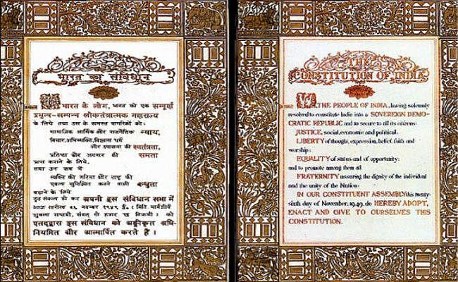 Republic Day 2020: बिहार झारखंड की इन विभूतियों की कृति से सशक्त हुआ है हमारा संविधान