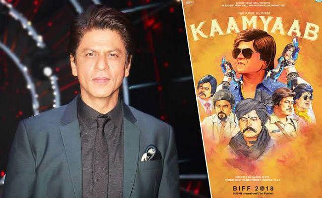 SRK की कंपनी रेड चिलीज की नयी फिल्म ''कामयाब'' में दिखेगा बॉलीवुड का संघर्ष, छह मार्च को होगी रिलीज