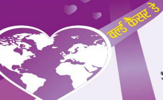 World Cancer Day : जिंदगी की जंग में कैंसर को मात देनेवालों पर पढ़िए यह खास रिपोर्ट