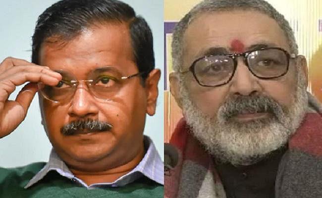 गिरिराज का केजरीवाल पर बड़ा आरोप, कहा- वोट बैंक की राजनीति ने दिल्ली को बर्बाद कर दिया