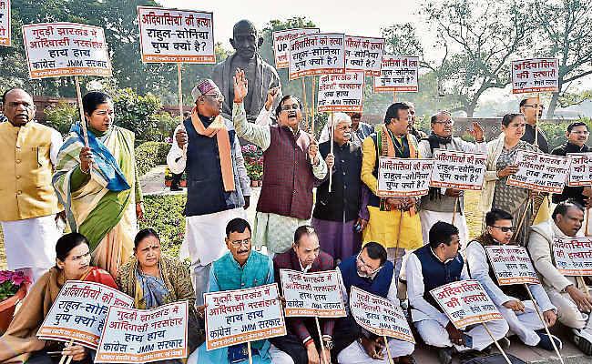 संसद में गूंजा चाईबासा में आदिवासी नरसंहार का मामला, भाजपा सांसदों ने स्लोगन लिखी, तख्तियां लहरायी