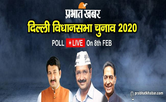 Delhi Election 2020: थम गया चुनावी शोर- तीखे हमलों का दौर, अब चल रहा सोशल मीडिया पर जोर