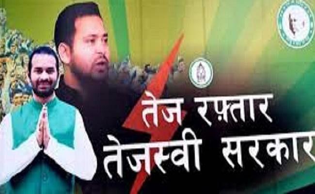 तेज प्रताप यादव ने दिया नया नारा, ''तेज रफ्तार-तेजस्वी सरकार''