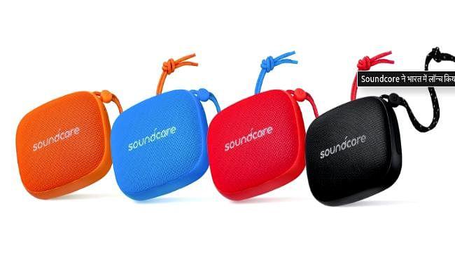 Soundcore ने भारत में लॉन्च किया पोर्टेबल ब्लूटूथ स्पीकर, चार कलर्स में हैं उपलब्ध