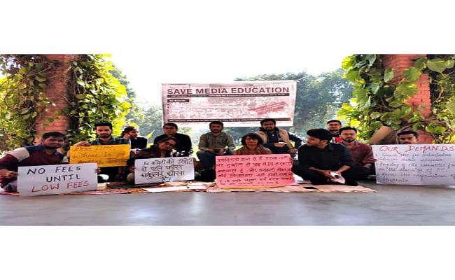 फीस वृद्धि को लेकर आईआईएमसी के छात्र भूख हड़ताल पर बैठे