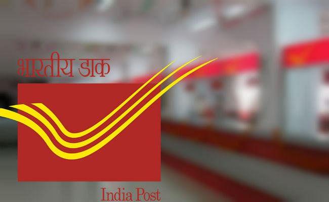 इंडिया पोस्ट ने 2021 पदों पर निकाली बंपर वैकेंसी, उम्मीदवार 18 मार्च तक करें आवेदन