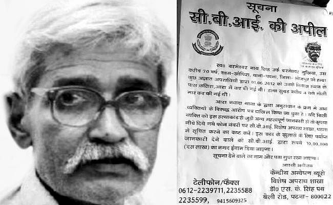 ब्रह्मेश्वर मुखिया हत्याकांड मामले में सूचना देनेवाले को सीबीआई देगी 10 लाख रुपये, चिपकाया पोस्टर
