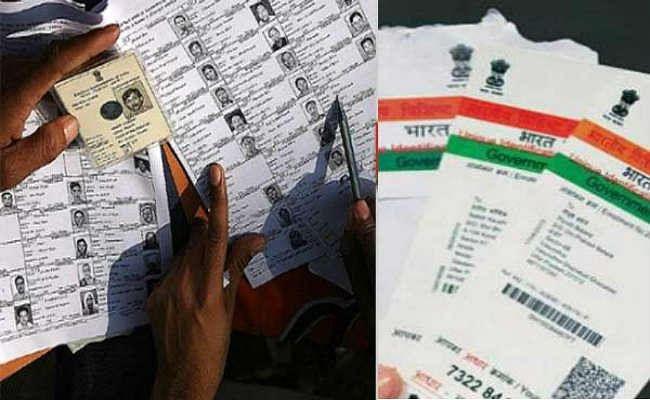 आधार से जुड़ने जा रहा है आपका वोटर आईडी कार्ड, EC को सरकार से हरी झंडी, होगा बड़ा फायदा
