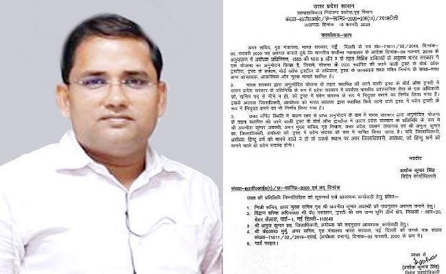 बिहार के मधुबनी निवासी अनुज कुमार झा श्रीराम जन्मभूमि तीर्थ क्षेत्र ट्रस्ट में शामिल, ...जानें कौन हैं?