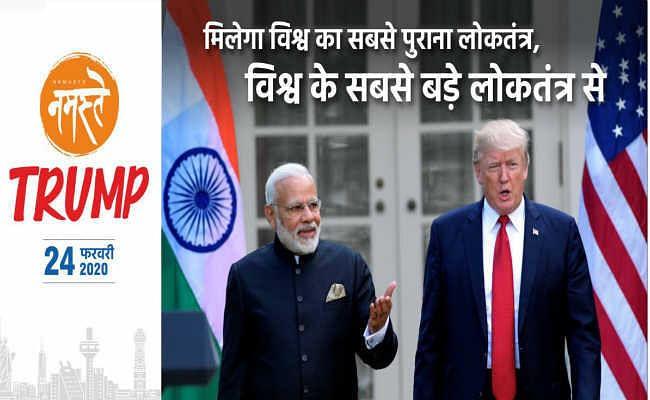 Namaste Trump in India: अमेरिकी राष्ट्रपति की भारत यात्रा के दौरान वो 5 बातें, जो पहली बार हो रही हैं