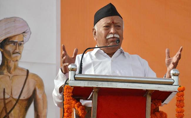 RSS Samagam में बोले मोहन भागवत, राष्ट्रीय भावना को मजबूत करके शोषणरहित समाज की स्थापना संघ का उद्देश्य
