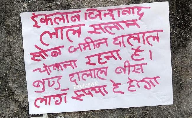 Ranchi : बुंडू में वन विभाग की चहारदीवारी पर पोस्टर साटकर किसने मचायी सनसनी?