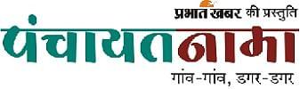 panchayatnama logo
