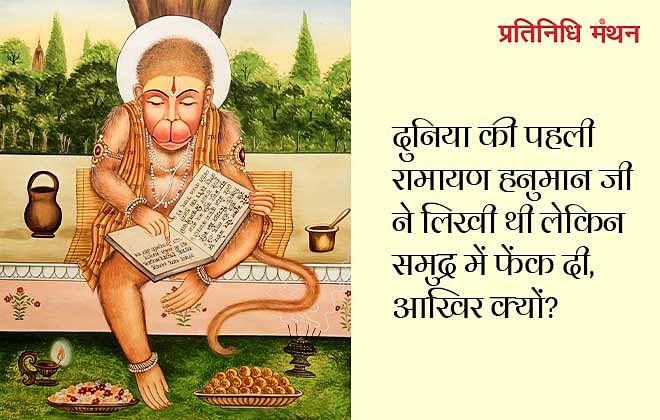 दुनिया की पहली रामायण हनुमान जी ने लिखी थी लेकिन समुद्र में फेंक दी, आखिर क्यों?
