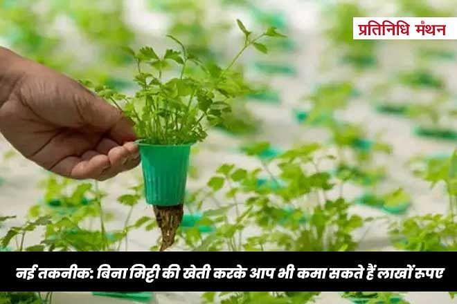नई तकनीक: बिना मिट्टी की खेती करके आप भी कमा सकते हैं लाखों रूपए