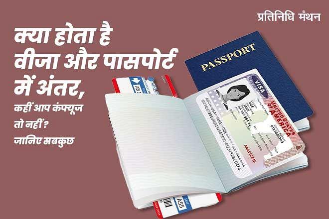 क्या होता है वीजा और पासपोर्ट में अंतर, कहीं आप कंफ्यूज तो नहीं? जानिए सबकुछ