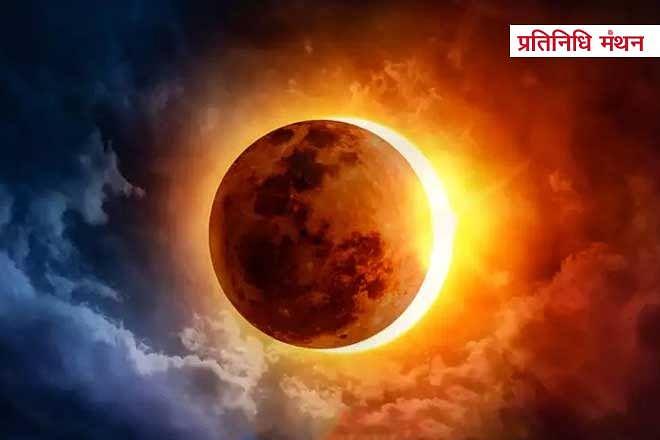 साल का पहला सूर्य ग्रहण, 10 दिन बाकी हैं। पूरी जानकारी यहां है...